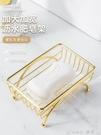 酒店民宿浴室衛生間免打孔肥皂盒瀝水架北歐輕奢香皂盒置物架家用 樂活生活館