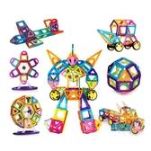 磁力片積木 純磁力片積木兒童玩具百變磁鐵男孩女3-4-6歲拼裝益智力動腦