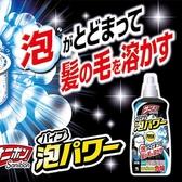 小林製藥Sanibon 排水管泡沫清潔劑400ml 排水孔水管清潔清潔清潔劑頭髮浴室