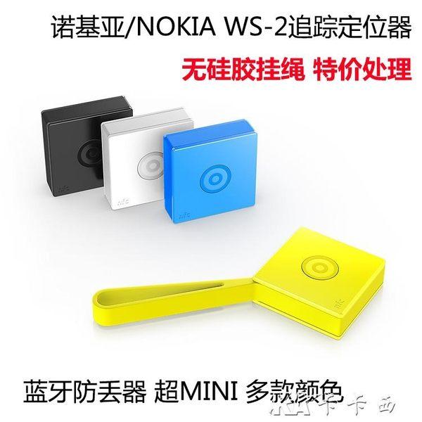 防丟鑰匙扣 手機藍芽防丟器雙向報警兒童報警器定位鑰匙小孩追蹤器貼片尋找器 卡卡西