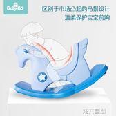 搖馬 兒童搖馬塑料玩具寶寶木馬嬰兒搖搖馬大號益智1-2周歲禮物 第六空間 igo