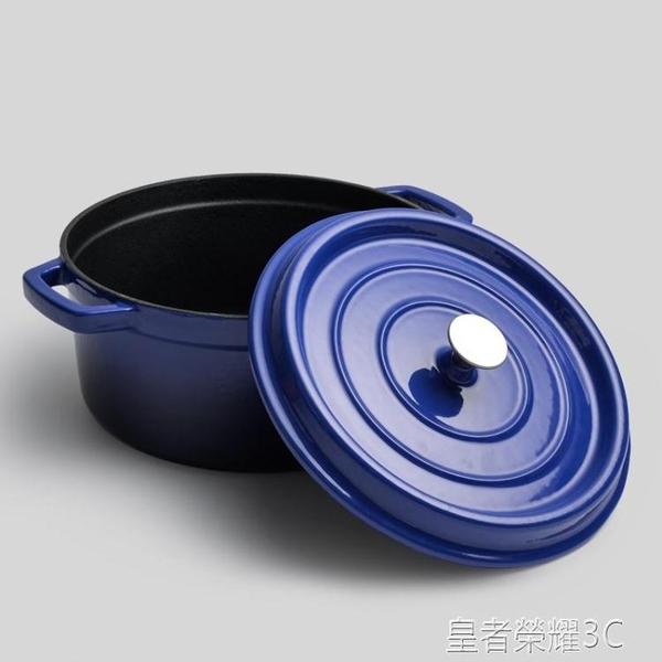 琺瑯鍋 24CM琺瑯鑄鐵鍋煲湯燉鍋生鐵搪瓷鍋無涂層不粘鍋鐵燉鍋YTL【快速出貨】