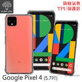 快速出貨 Metal-Slim Google Pixel 4 防撞氣墊TPU 手機保護套 5.7吋
