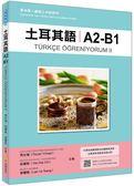 土耳其語A2-B1:專為華人編寫之初級教材