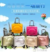 兒童拉桿箱可愛卡通18寸萬向輪登機箱男女寶寶學生旅行李箱igo ciyo黛雅