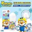 韓國Pororo 蘆薈涼感止癢滾珠瓶50ml