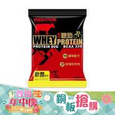 [銅板價]紅牛 聰勁 即溶乳清蛋白隨手包-歐蕾風味 (35g/包)【杏一】
