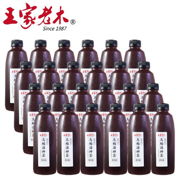 【王家老木】烏梅洛神茶900mlX24入/箱  ★低溫含運價2980元