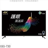 BenQ明基【E65-730】65吋4K+HDR聯網電視(無安裝)