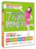 (二手書)7大權威瘦肚專家,7天讓你腰瘦美:7種瘦腹方法,任挑一種輕鬆做,就夠了!..