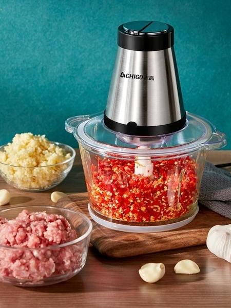 絞肉機家用電動小型打肉餡攪拌神器餃子碎菜剁辣椒料理多功能 萬寶屋