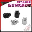 [ PCPARTY ] Cherry 德國原廠 MX 3.0S 專用鋁合金加高腳墊 銀/黑