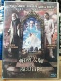 挖寶二手片-0982-正版藍光BD【帕納大師的魔幻冒險】熱門電影(直購價)
