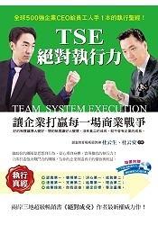 TSE絕對執行力Team System Execution