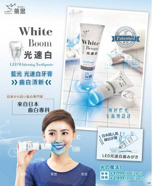 【超值下殺搶購】萊思藍光光速白牙膏(100g)( REFRESH薄荷)
