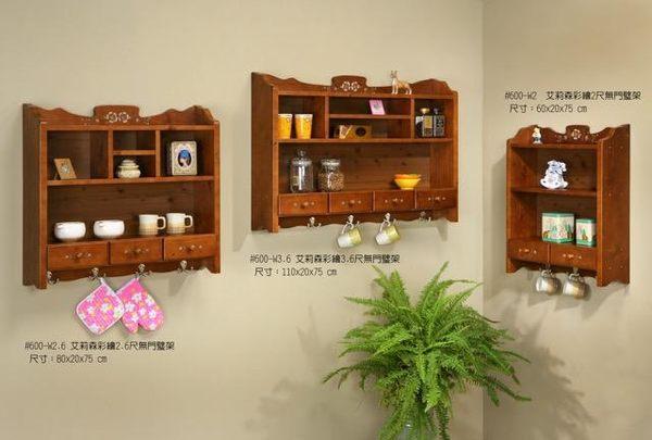 8號店鋪  全實木鄉村風係列 壁架組無門 淺胡桃色 訂製傢俱~客製化全實木傢俱~工廠直營