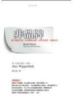 二手書博民逛書店 《非品牌--Brand Hijack:Marketing without Marketing》 R2Y ISBN:9867059174│威普弗思