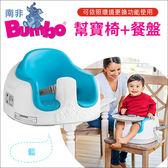 ✿蟲寶寶✿【南非BUMBO】新款 多功能變化 寶寶的第一張椅子 幫寶椅+餐盤 - 藍