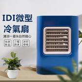 【現貨在台】IDI 水風扇 個人微型空調 第3代迷妳水冷扇 移動式個人微型空調 微型水冷氣扇
