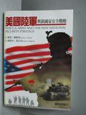【書寶二手書T6/軍事_OMA】美國陸軍與新興國家安全戰略_琳恩.戴維斯