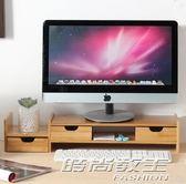 竹電腦顯示器增高架子底座屏辦公室台式桌面鍵盤收納盒置物架實木      時尚教主