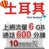 土耳其 通話/上網 6GB流量 10日 土耳其網卡/土耳其網路卡/網路吃到飽/伊斯坦堡上網