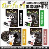 *WANG*【4包組免運】CatFeet《黑鑽貓砂10lb -雙倍活性碳|活性+綠茶|活性+果香|活性+花香》