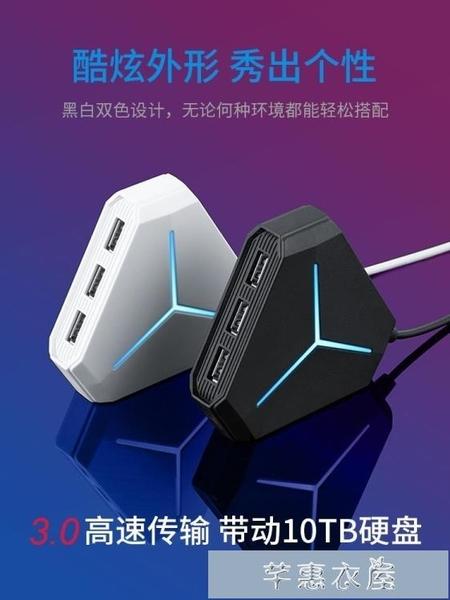 分線器 分線器轉換器多接口usbhub集線器蘋果筆記本電腦usb3.0 【快速出貨】