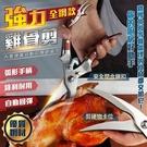 強力雞骨剪 全鋼款 安全閉合鎖扣 不鏽鋼食物剪 廚房剪刀 料理剪刀【YX0311】《約翰家庭百貨