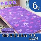 床墊-吉普栗冬夏兩用舒適 京都日式風單人床墊-紫色【KOTAS】