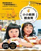 小小廚房酷食育: 孩子的第一堂食育課,在遊戲中認識食物,動手做料理,玩出健康力..