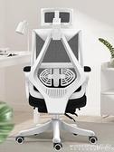 電腦椅 眷戀電腦椅子家用辦公椅靠背職員人體工程學游戲轉椅可躺電 晶彩 99免運LX