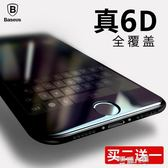 倍思蘋果7鋼化膜iphone8plus手機7plus全屏覆蓋8貼膜水凝p全包6D  全館免運