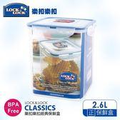 【樂扣樂扣】CLASSICS系列高筒保鮮盒/正方形2.6L