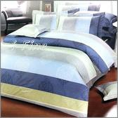 【免運】精梳棉 雙人 薄床包舖棉兩用被套組 台灣精製 ~摩登風雅/藍~ i-Fine艾芳生活