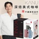 韓國超人氣 孔劉代言 Kanu咖啡 深焙美式咖啡90g (贈不鏽鋼保溫杯350ml)