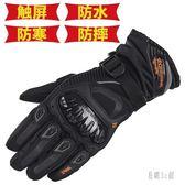 冬季摩托車手套保暖防水防風騎行機車騎士防摔男zzy6641『易購3c館』