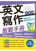 英文寫作教戰手冊:進階篇(20K彩色 解答別冊)