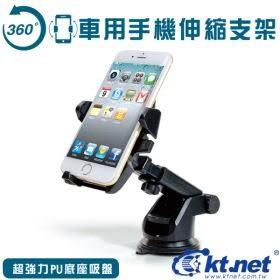 360度車用手機伸縮支架 超強力PU底座吸盤 6吋以下手機適用