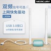 WIFI接收器水星UD13H1300M雙頻5g千兆USB3.0無線網卡臺式機筆記本電腦網絡榮耀 新品