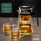天喜飄逸杯泡茶壺沏茶杯辦公室玻璃茶具耐高溫沖茶器家用過濾茶壺 FX6692 【美好時光】