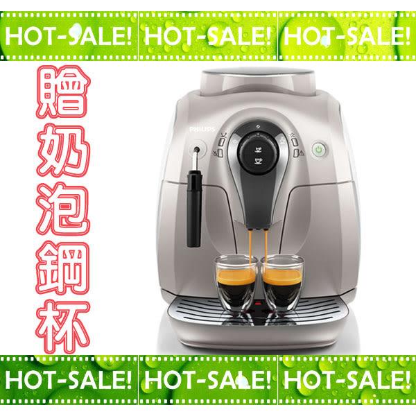 《搭贈奶泡鋼杯+隔熱玻璃杯》Philips Saeco HD8651 飛利浦 全自動 咖啡機 (另可加購全自動奶泡器)