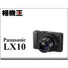 ★相機王★Panasonic LX10 ...