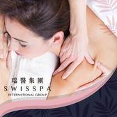 【全台多點】瑞醫SWISSPA花神嫩白精雕纖體護理130分鐘