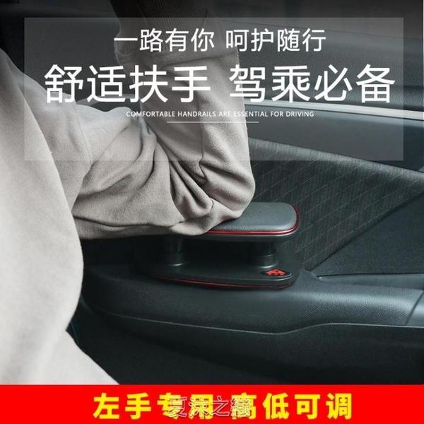 汽車座椅扶手托改裝通用型扶手箱墊中央升降肘托靠手箱手扶箱加裝 [快速出貨]
