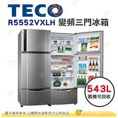 含拆箱定位+舊機回收 東元 TECO R5552VXLH 變頻 三門 冰箱 543L 公司貨 能源效率1級 自動除霜