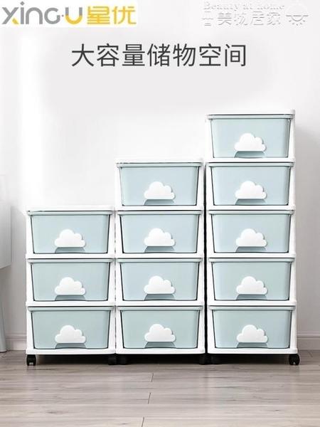 收納櫃 星優馬卡龍塑料收納箱衣櫃整理箱零食玩具儲物箱衣物抽屜式儲物盒【下單規格為準】