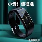 智能手環 級智能手環運動測量手表高精準度心電圖心率健康老人 快速出貨