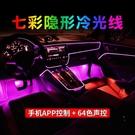 汽車氛圍燈七彩冷光線車內儀表台改裝黑線聲控音樂節奏usb導光條 「夢幻小鎮」