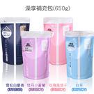 澡享沐浴乳 (環保補充包) 650g 玫瑰風信子/牡丹小蒼蘭/雪松白麝香 共3款【DDBS】